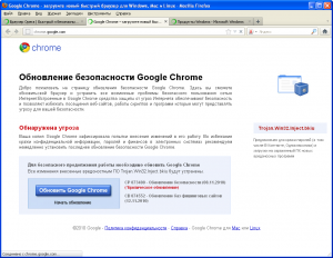 вирус chrome