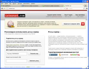 вирус internet.com