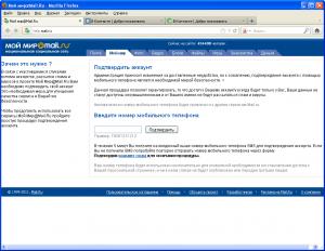 вирус mail.ru