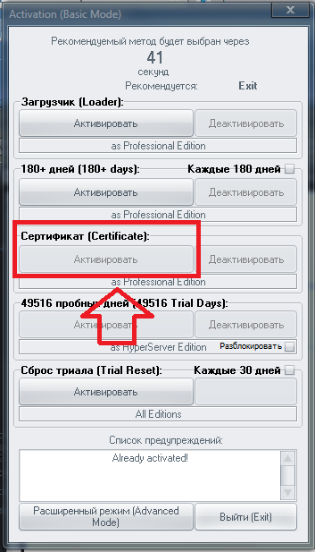 Windows 7 Корпоративная Активация