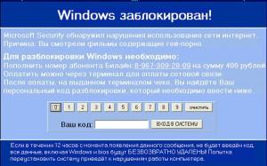 код разблокировки Windows